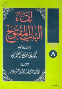 Liqa' Al-Baab Al Maftuuh-Syaich Utsaimin
