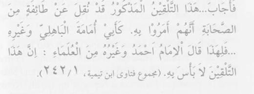 Majmu' Fatawa Ibn Taimiyyah