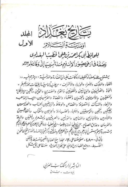 Kitab Tariikh Al-Baghdaadii