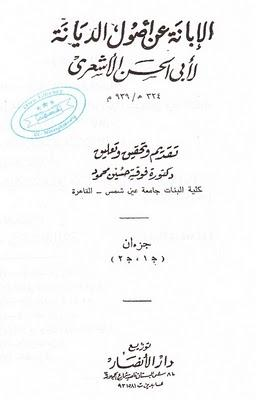 Dâr al-Anshâr Mesir edisi Doktor Fawqiyyah Husein Mahmûd (al-Ibânah dengan cetakan sama yang terdapat di Perpustakaan Utama Universitas Islam Negeri Syarif Hidayatullah Jakarta dengan edisi Syeikh Zâhid al-Kautsarî, seorang ulama pada masa Khilâfah 'Utsmâniyyah).