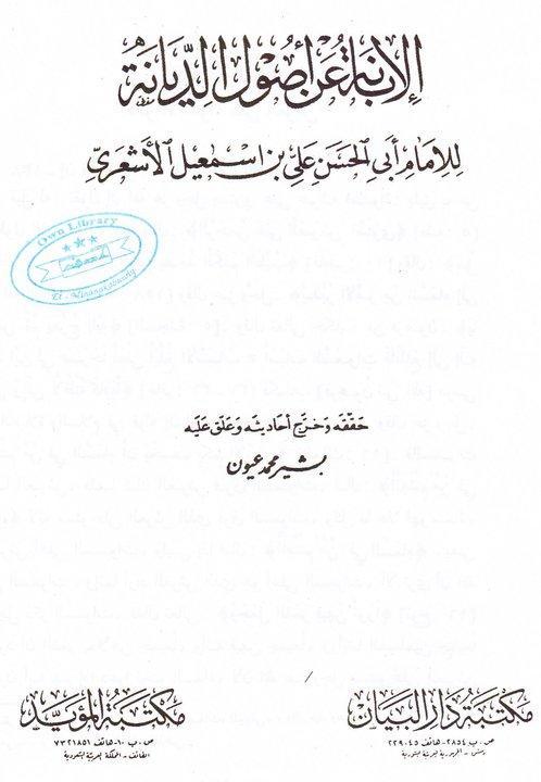 Maktabah al-Mu'ayyad Saudi Arabia bekerja sama dengan Maktabah Dâr al-Bayân Suriah edisi Basyîr Muhammad 'Uyûn.