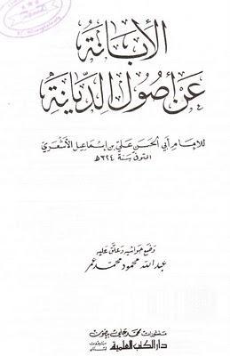 Dâr al-Kutub al-'Ilmiyyah Lebanon edisi 'Abdullâh Mahmûd Muhammad 'Umar.