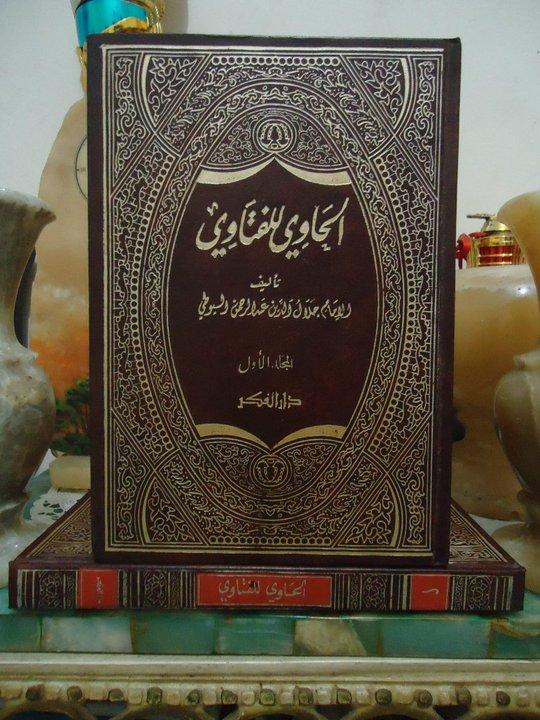 Sampul Kitab al-Hawi li al-Fatawi
