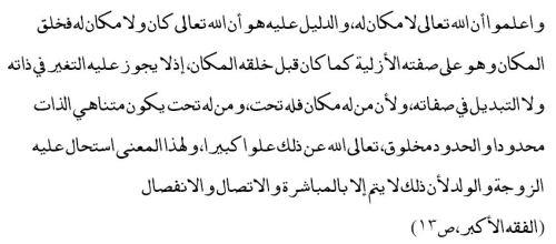 Pernyataan al-Imaam asy-Syafi'i rahimahullaah