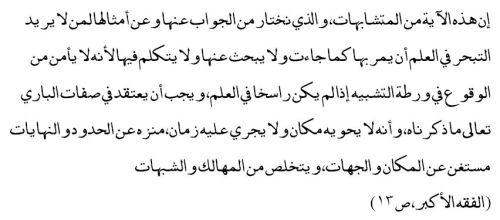 Pendapat al-Imaam asy-Syafi'i rahimahullaah