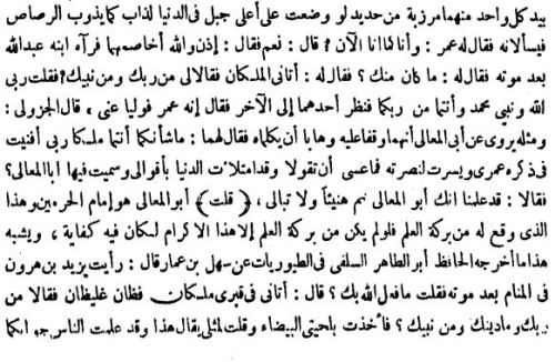 Scan al-Hawi li al-fatawi