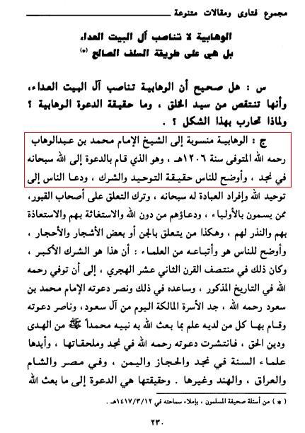 Penisbatan Wahhabiyyah kepada Muhammad bin Abdul Wahhab oleh Syech Bin Baaz