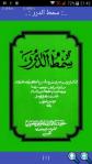 Aplikasi Android Kitab Maulid Simtud Durar